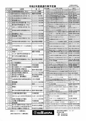 R02gyouji2.jpg